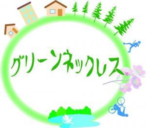 グリーンネックレス ロゴ