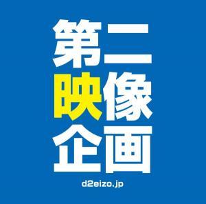 第二映像企画ロゴ
