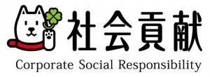 ソフトバンク_社会貢献ロゴ