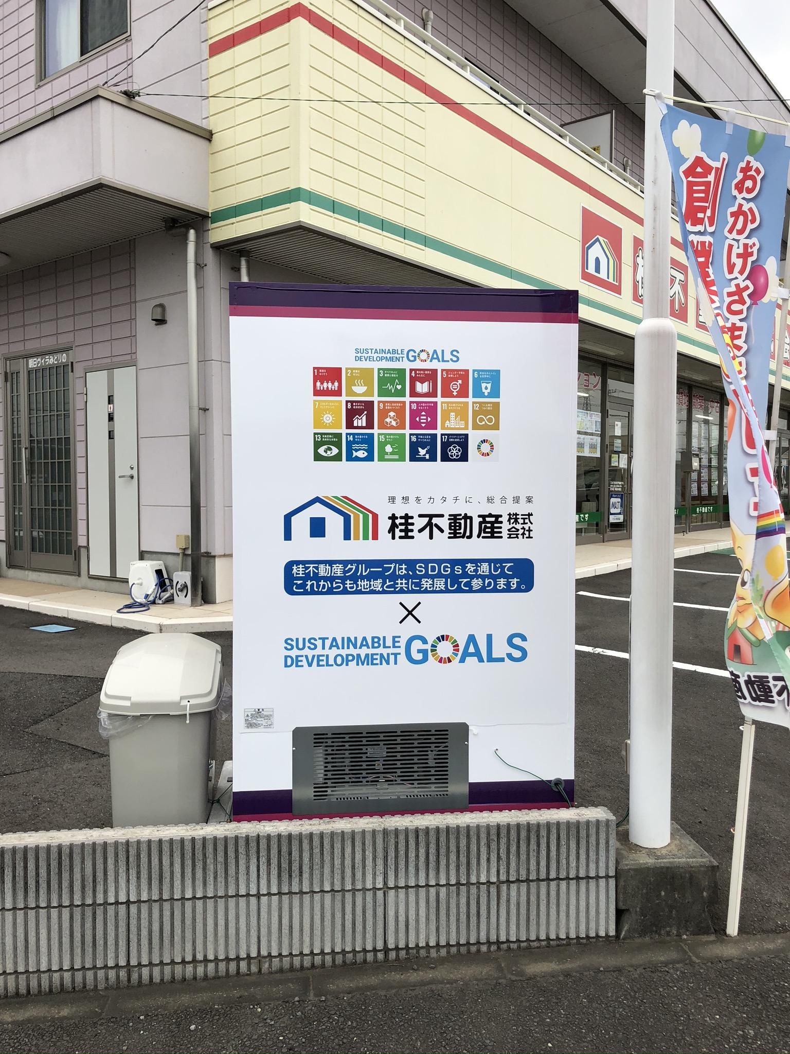 katura_SDGs