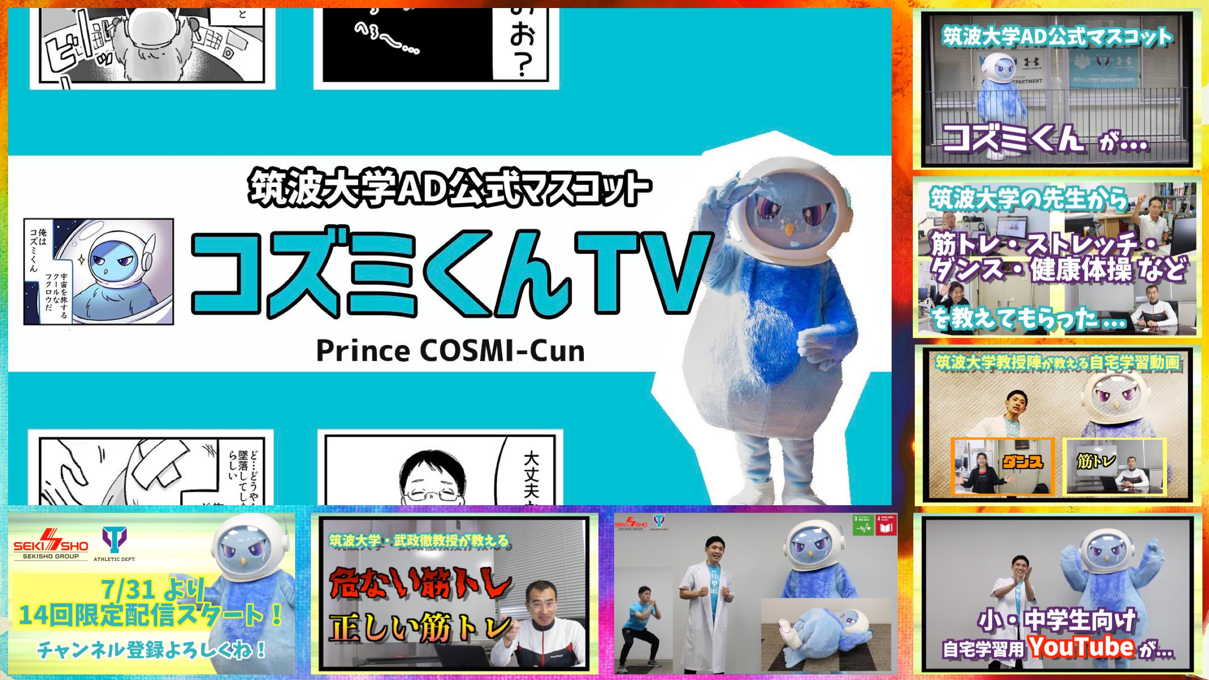 コズミくんTV広報用サムネイル