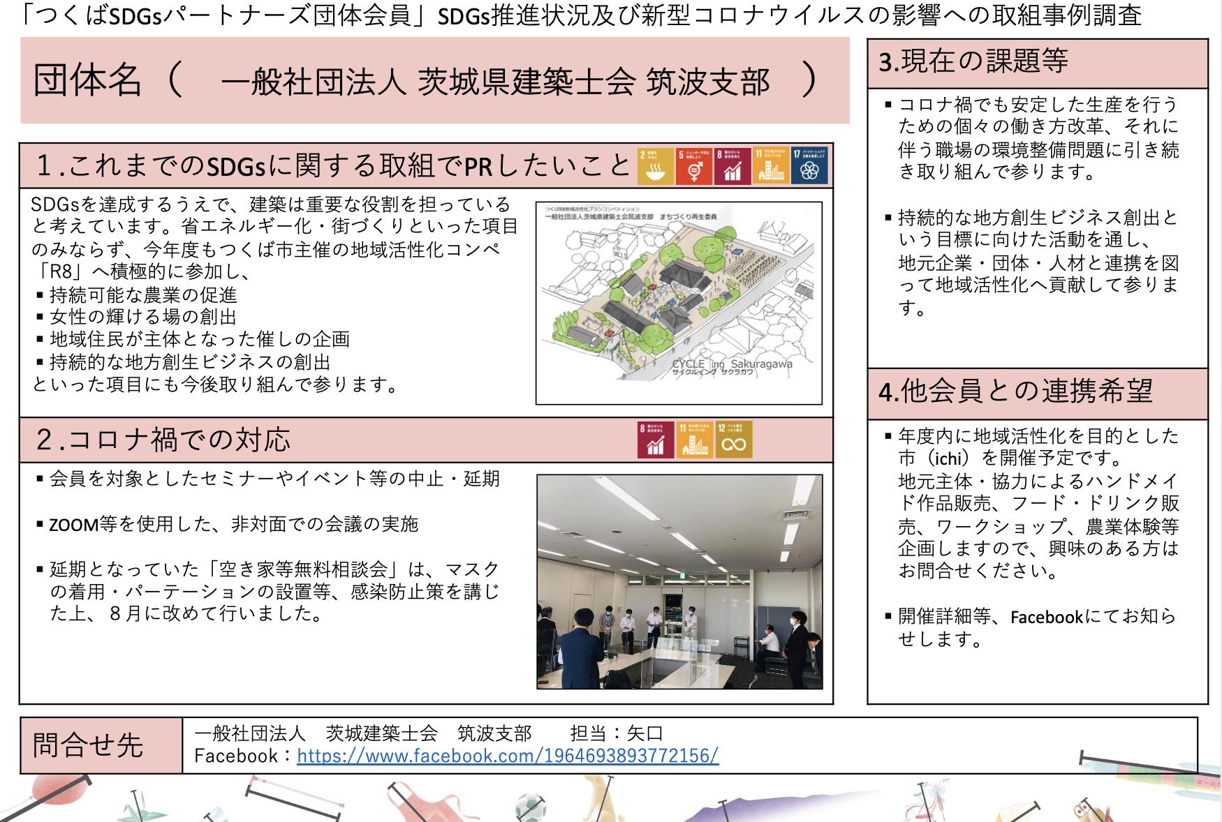 47茨城県建築士会 筑波支部