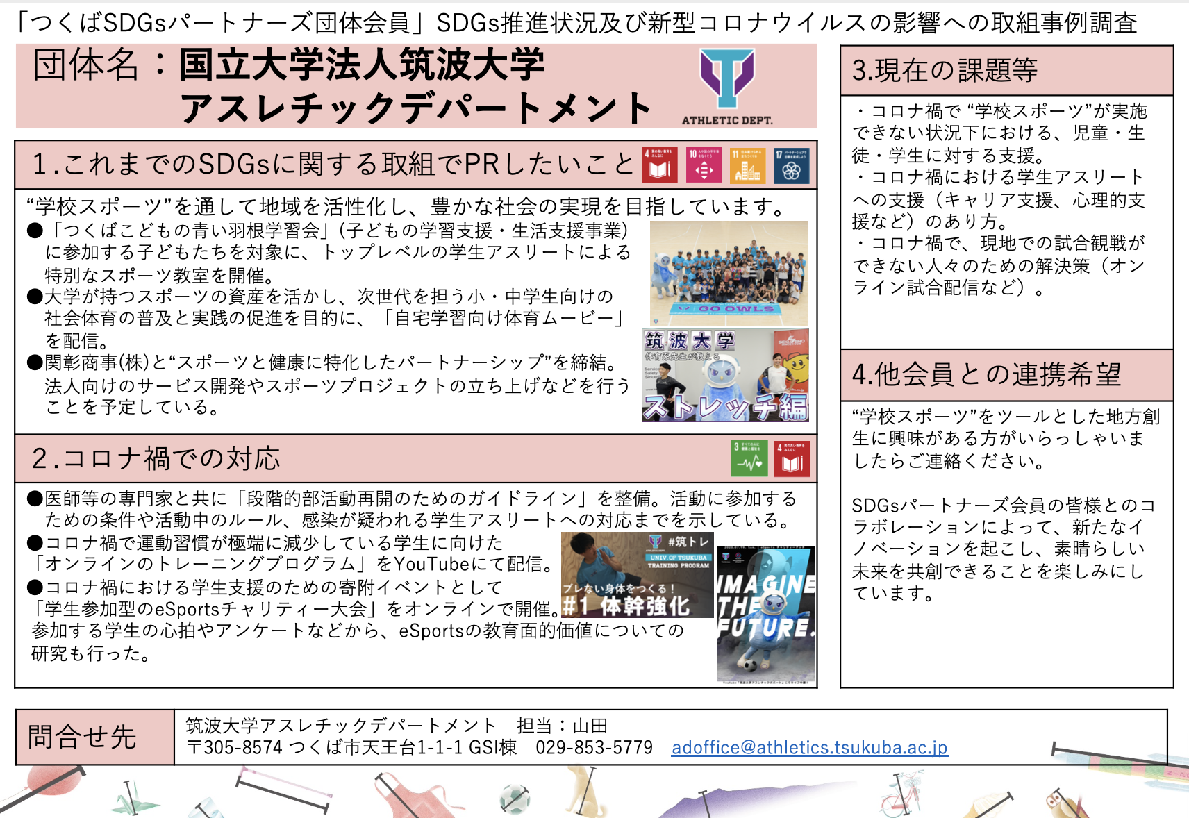 50筑波大学AD