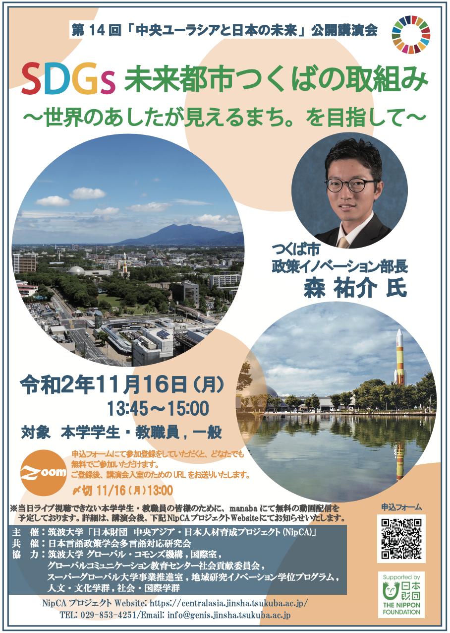 日本政策言語学会 チラシ