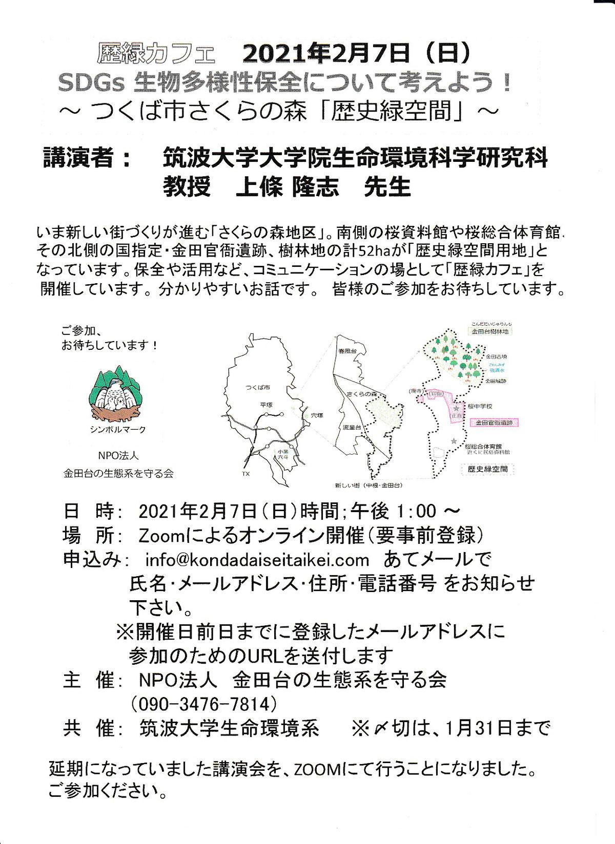 金田台イベントチラシ2月7日