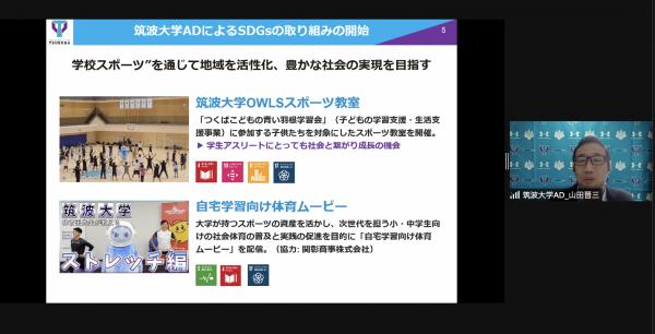 筑波大学AD 登壇中