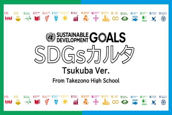 SDGsかるた3