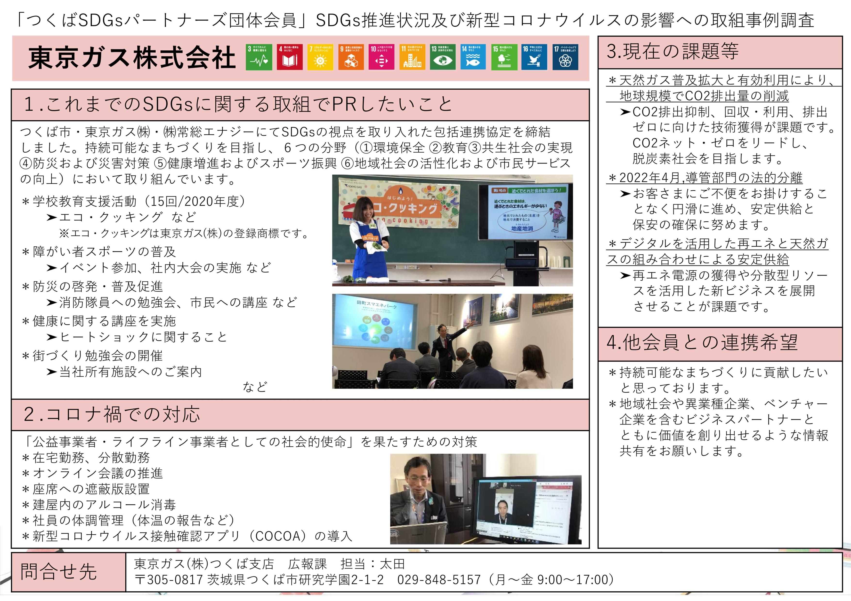 004_東京ガス株式会社 つくば支社