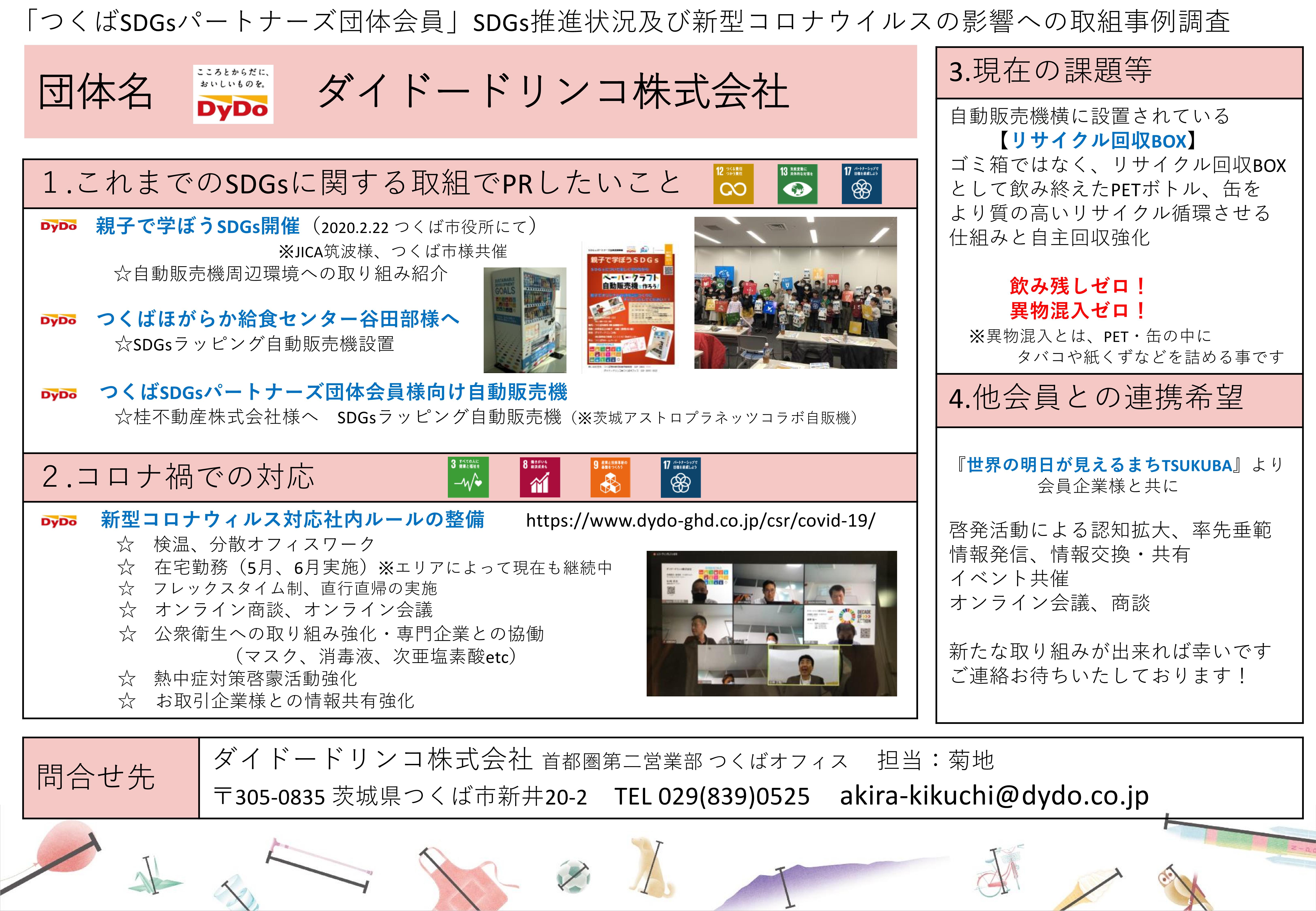 006_ダイドードリンコ株式会社