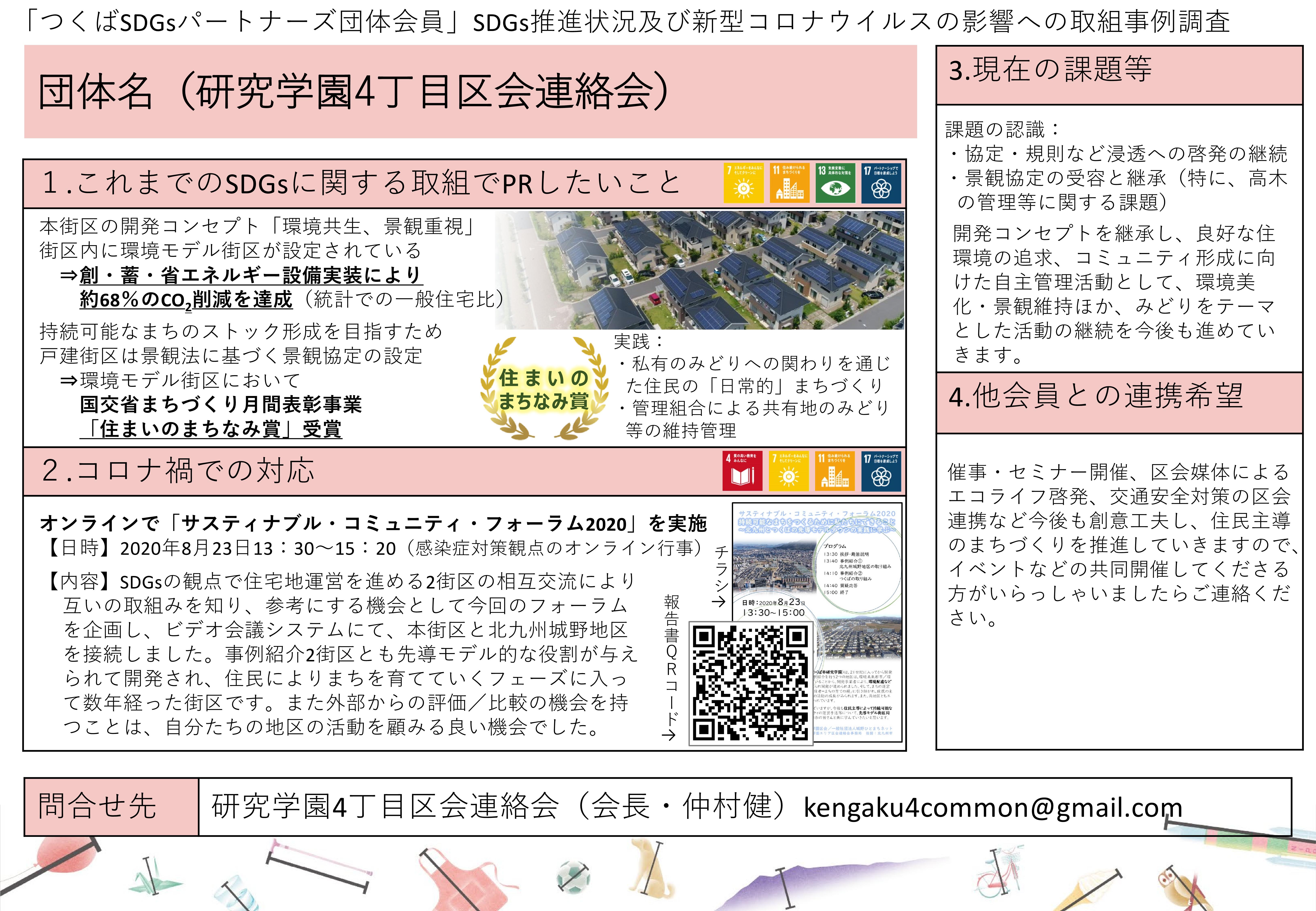 011_研究学園4丁目区会連絡会