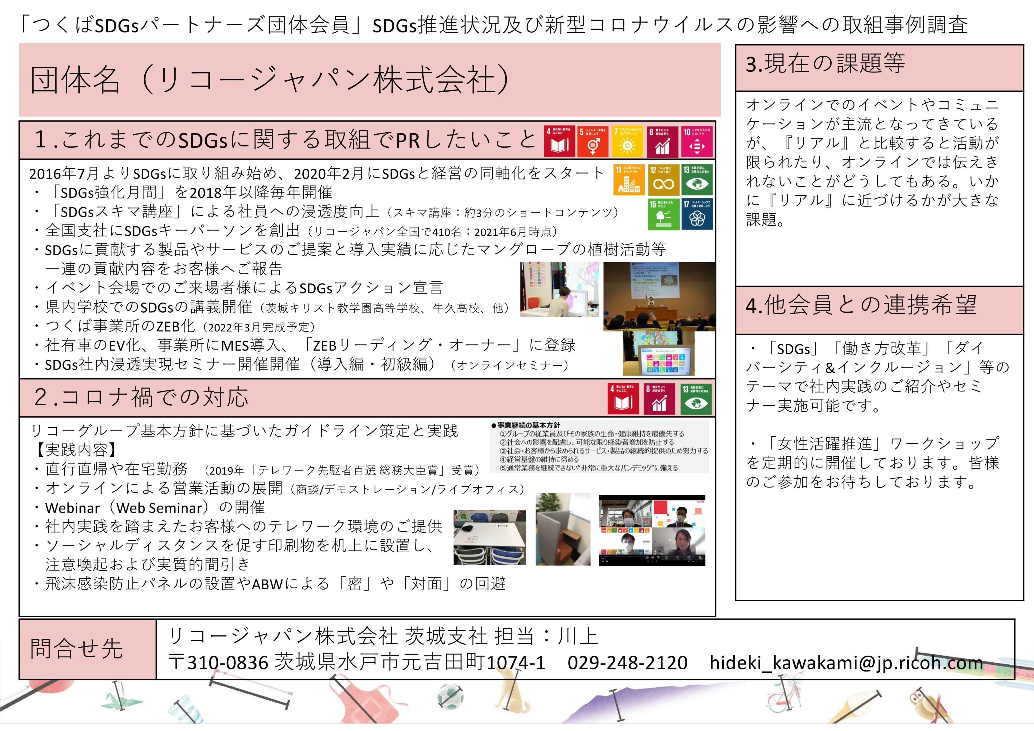 013_リコージャパン株式会社