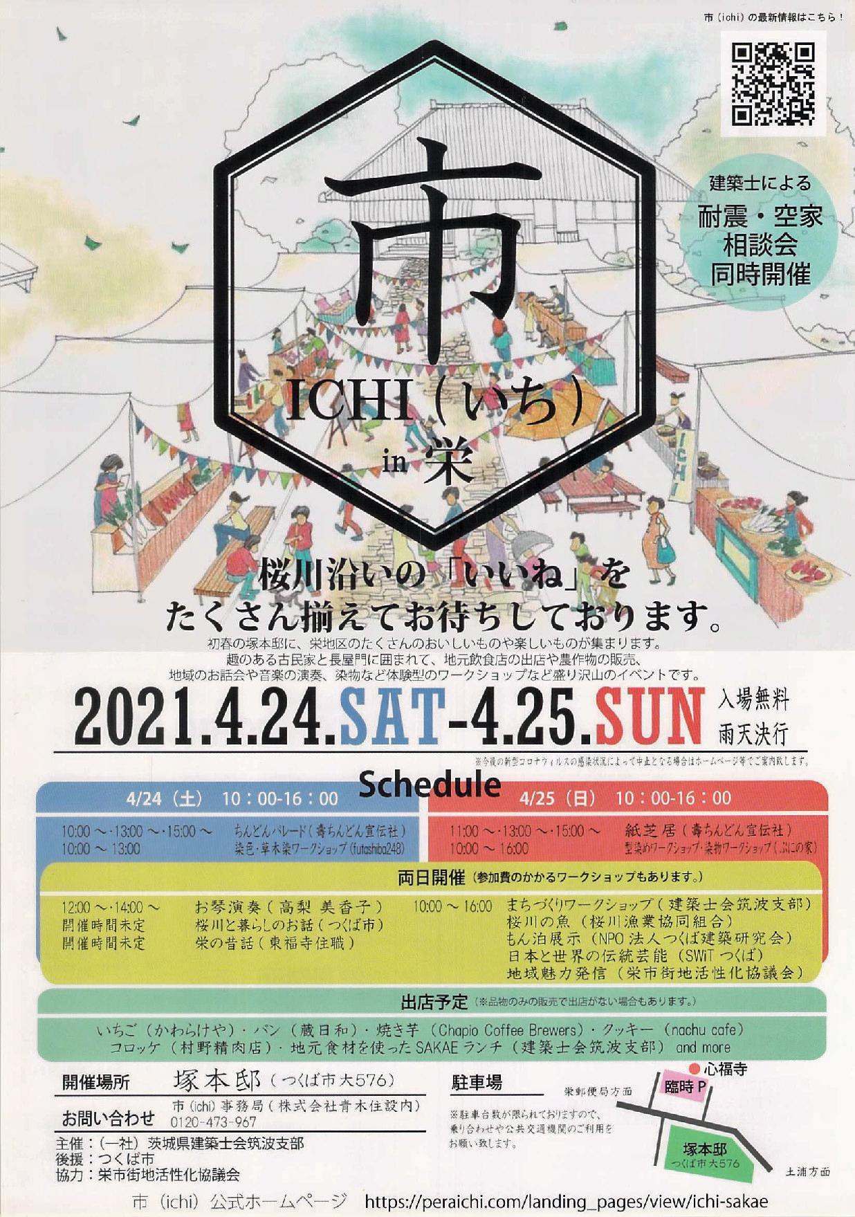 茨城県建築士会イベント1