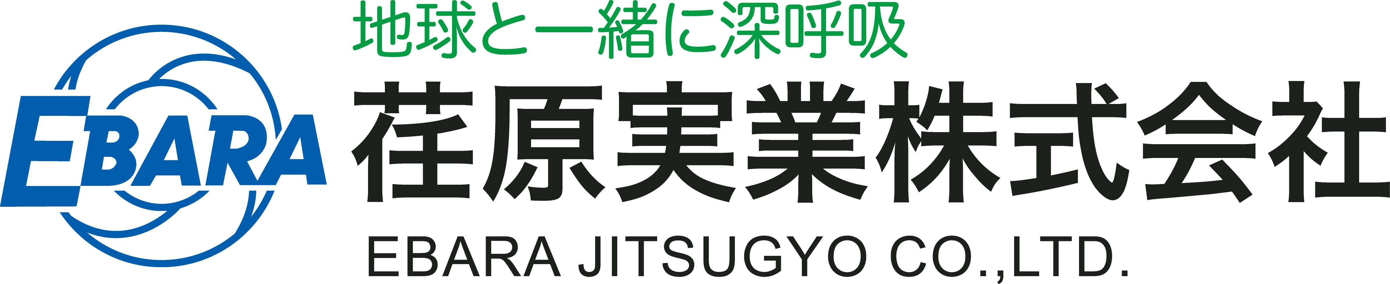 荏原実業ロゴ