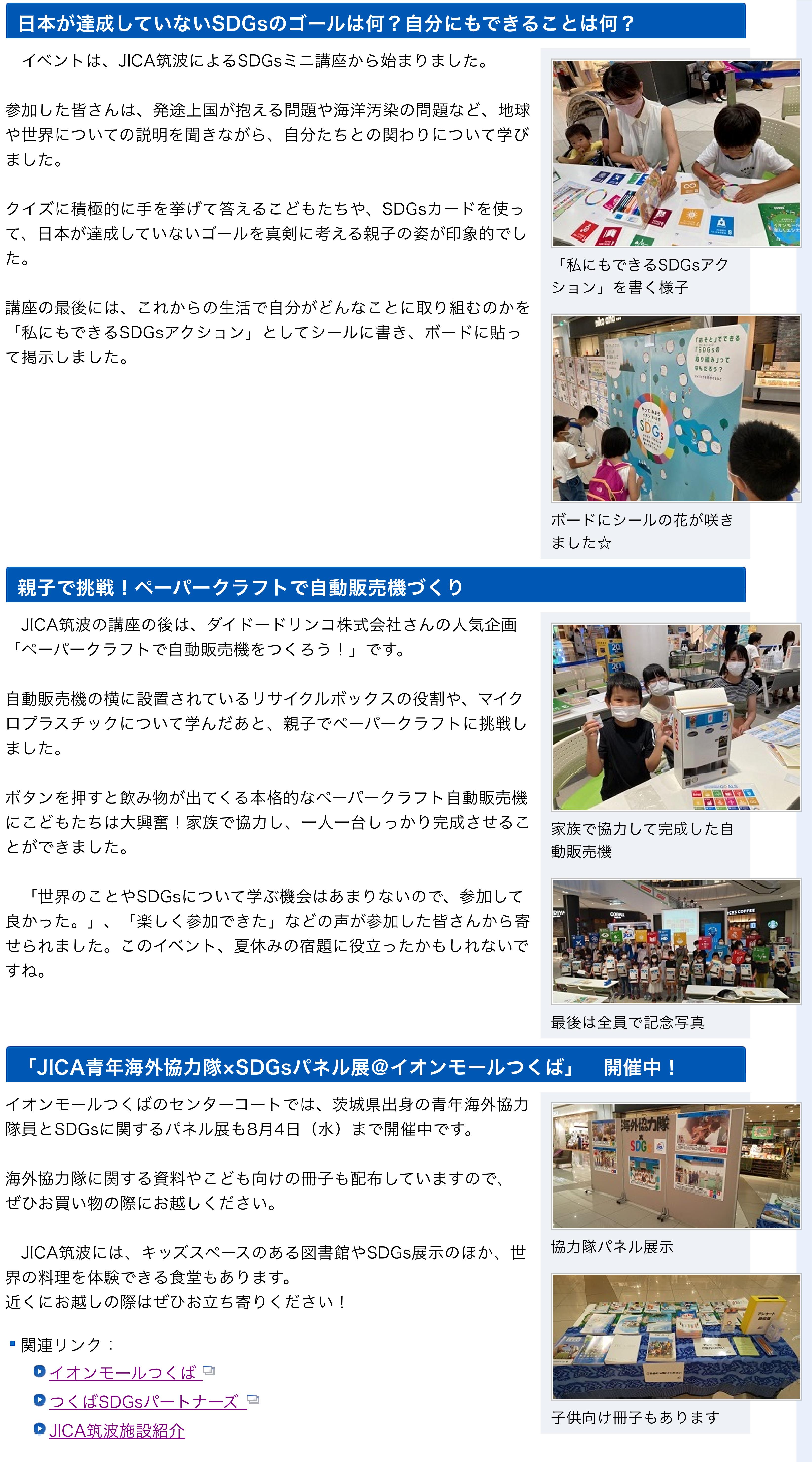 JICA筑波、イオンモールつくば、ダイドードリンコ株式会社