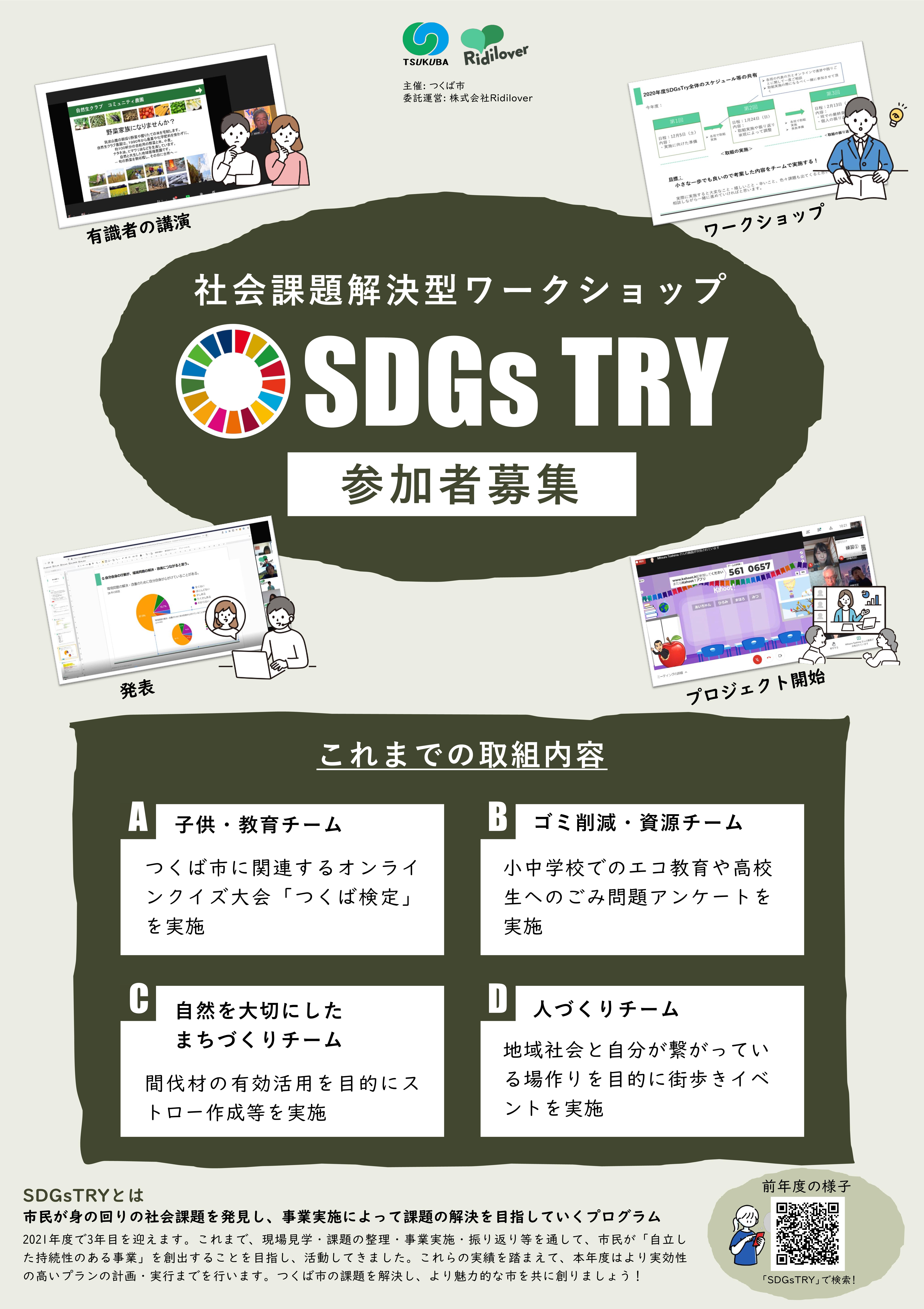 2021(R3) SDGs TRY 参加者募集チラシ 01