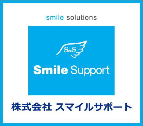 スマイルサポートロゴ