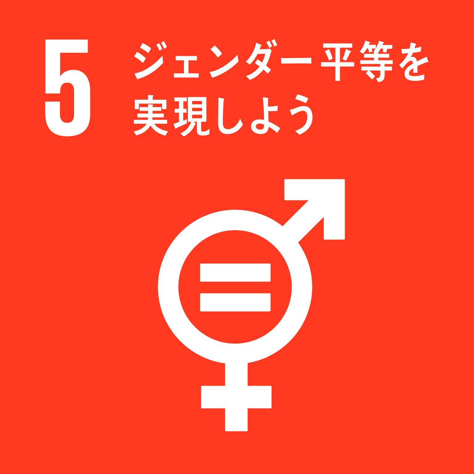 5_ジェンダー平等を実現しよう